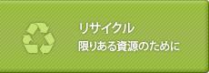 福岡パソコン処分無料回収-パソコンリサイクルジャパン