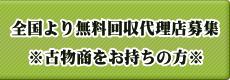 福岡パソコン処分無料回収-パソコン無料回収代理店募集