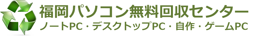 福岡パソコン無料回収センター-パソコンリサイクルジャパン